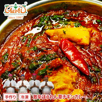 Super spicy spinach chicken curry electric car (250 g) super spicy curry! Spice mixed with genuine very spicy recipe!