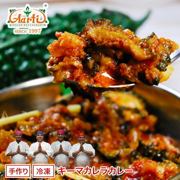 Curry (キーマカレラカレー) one piece of article (250 g) of a bitter gourd and the cock ground meat