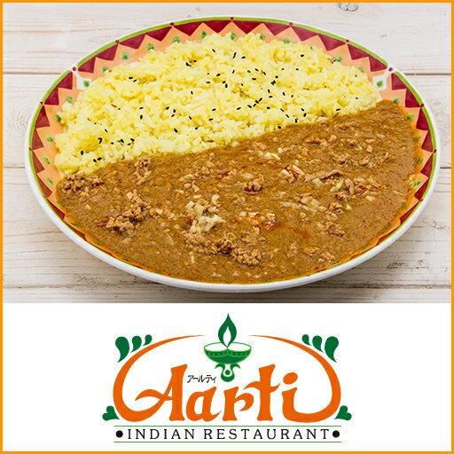 Keema (250 g) & Artie Sannomiya shop in ウコンライス (200 g) Kobe Indian curries specialties! Indian curry rice!