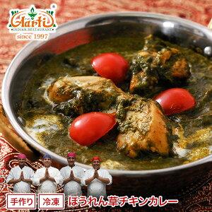 緑色のインドカレー!ホウレン草がタップリ入った濃厚な味わいで、本場インドのレシピで仕上げています!■ほうれん草チキンカレー(単品250g)