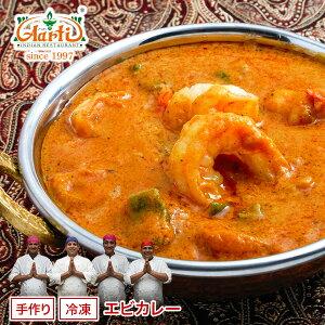 エビカレー 単品(250g)海老の旨みとココナッツミルクの香りインドのレシピで仕上げたスパイス,,インドカレー,えびカレー,シーフードカレー,海老,カレー,スパイス,インド料理,神戸アール
