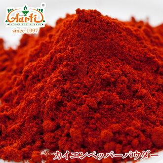Cayenne pepper powder 100 g more than 10000 Yen
