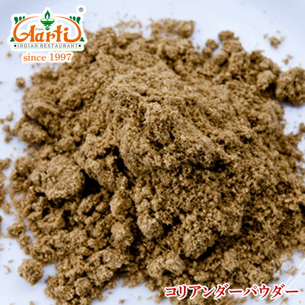 Coriander powder 100 g more than 10000 Yen
