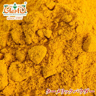 Turmeric powder 1 kg/1000 g ¥ 10,000 or more,