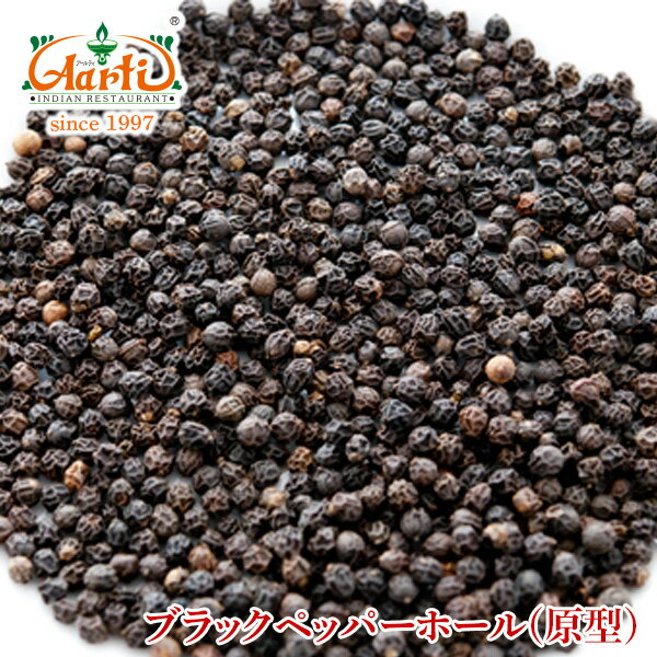 Black pepper whole 500 g more than 10000 Yen