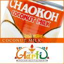 ココナッツミルク 400ml 缶,チャオコー,通販,常温便,...