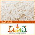 バスマティライス インド産 KOHINOOR 1kg / 1000g 【Aromatic Rice】【常温便】【ヒエリ】【米】【Basmati Rice】【香り米】【バスマティーライス】【香米】 14000円以上で送料無料 【RCP】