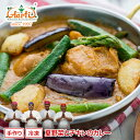 夏季限定夏野菜とチキンのカレー 単品(250g)夏野菜のカレー,大きめ...