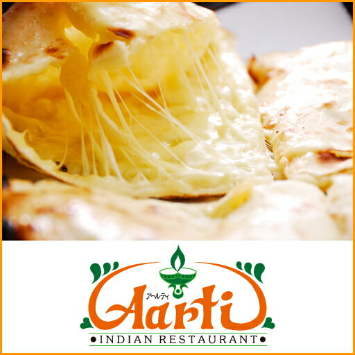 Indian curry cheese naan (1 piece) and a perfect match! Total of 10,000 yen or more on your order
