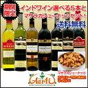 【送料無料】7種類から選べる3本セット!中辛口〜辛口の赤ワインと白ワインです♪スパイシーな...