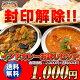 2月1日AM0時大解放!コミコミ1,000円ポッキリ!65%OFF!お試...