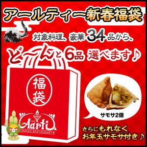 神戸インドレストランのインド料理!お好きな6品が詰められる♪もれなくお年玉おまけ付き♪/ ...