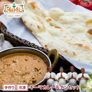 キーマカレー(250g)とナン(1枚)のセット日本でも有名なキーマカレー!鶏の挽肉をインドのレシピで調合したスパイスで仕上げています!