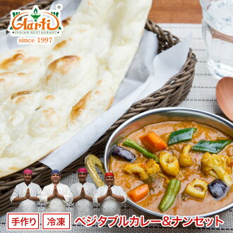 Vegetable curry (as for 250 g of one piece of )& naan () set ※ naan five kinds available!) An advantageous set of the naan which vegetables baked in plentiful Indian curry charcoal fire tandoor!