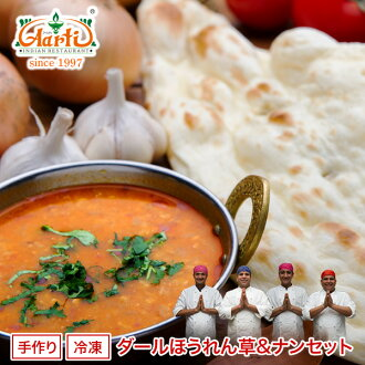 Dar spinach Curry (250 g) & Nan nan (1 piece) set a rich taste Dahl (beans) and spinach Curry authentic tandoor baked set!