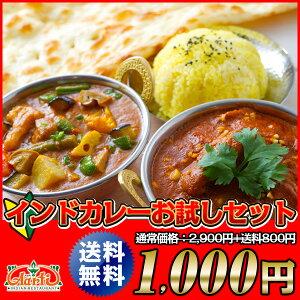 総合1位5回獲得の本格インドカレー!2012年楽天上半期ランキング食品7位/ 神戸セレクション認...