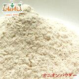 オニオンパウダー 500g 常温便,粉末,Onion Powder,玉ねぎ,玉葱 ,