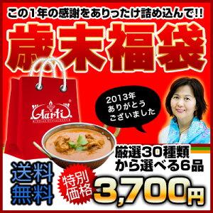 2013年楽天年間ランキング受賞店!日本全国でリピ殺到の激うまインド料理をお得に楽しむ大チャ...