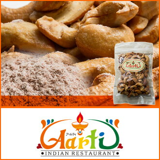 I season it with black salt cashew nut (100 g) Himalayas halite! The handmade tidbits which are good to beer!