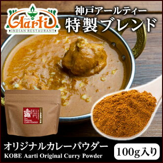 Original curry powder 100 g more than 10000 Yen