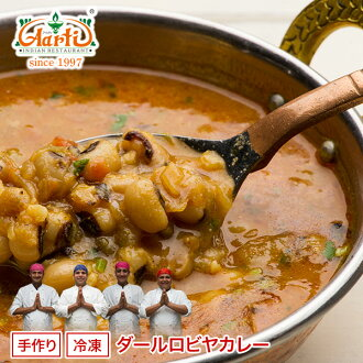 Use the ダールロビヤ Curry electric car (250 g) ブラックアイビーンズ, Curry of the soft palate