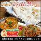 【送料無料】【初回限定】神戸アールティーインドカレーお試しセット、選べるカレーとナンまはたライスに特製カレー粉の3点セット!レシピ付き!