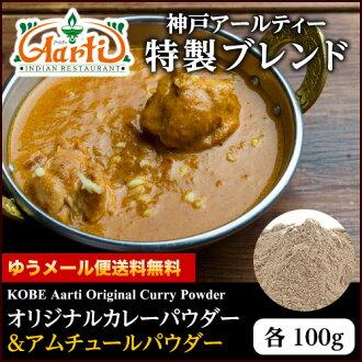 In the original curry powder & amchoor powder powder set (each 100 g) 10000 yen or more