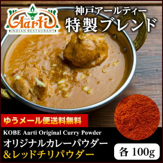 In the original curry powder and cayenne pepper sets (each 100 g) 10000 yen or more