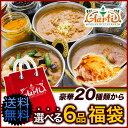 【送料無料】神戸アールティー『選べる大盛り福袋』厳選20種類の本格インド料理からよりどり6品!…