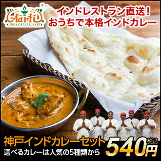 From cuisine India Indian curry has bags selected 11 5-take your pick! Maximum gross weight 1250 g! New life support in Calais! Appetite in spice! Grab-bag Curry spice shop India