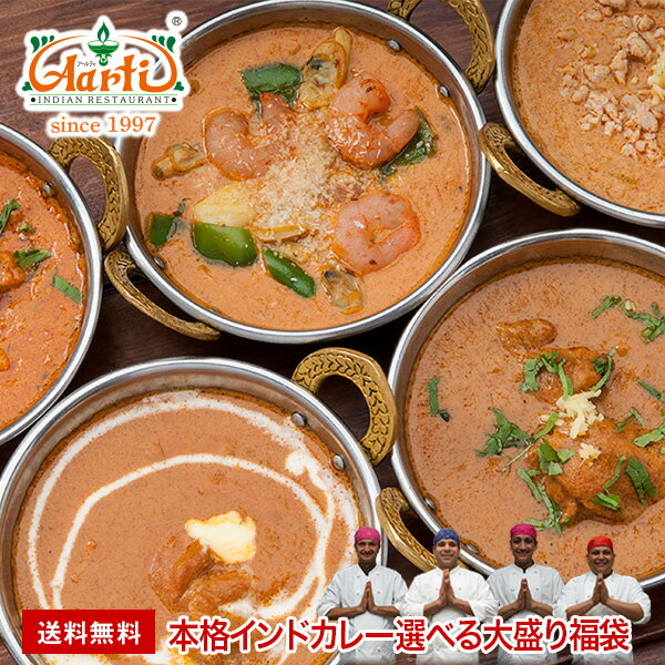 神戸アールティー『選べる大盛り福袋』厳選20種類の本格インド料理から選べる福袋ギフト母の日インド料理冷凍お試しインドカレーセ