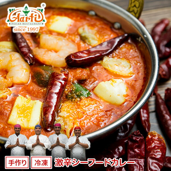 Asskicking hot seafood curry one piece of article (250 g)