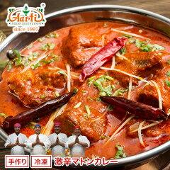 インドのマトン料理の定番!濃厚な味わいがたまりません!インドカレー マトンカレー 羊肉カ...