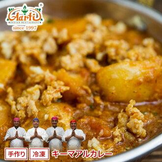 キーマアルカレー one piece of article (170 g) is overjoyed, and taste of the cock ground meat fits the potato which performed bare deep frying!