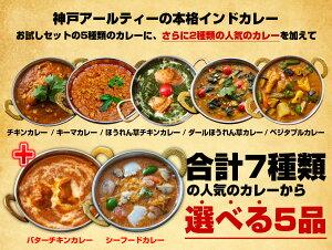 【送料無料】人気のインドカレー選べる5品セット2回目からはコレ!