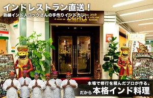 インドレストラン直送の本格インドカレー神戸アールティーインドカレーカレー通販