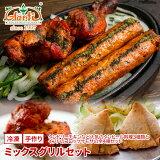 神戸アールティー『ミックスグリルセット』タンドリーチキンなど人気の料理3種類とインドのコロッケサモサの全4種セット スパイスで食欲増進