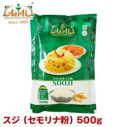 スジ 大粒 500gSooji 小麦粉 セモリナ粉 ウプマ ウップマ ハルワ セモリナ 業務用 取寄 卸売 仕入