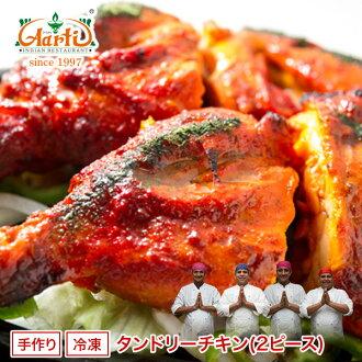 烤雞 (2 件) 雞大腿 1 炭烤烤烤辣和多汁 『Tokyo 美味雞肉香精與香料包零食印度烹飪神戶附庸風雅