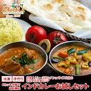 赤字覚悟の1080円 インドカレーお試しセット4セット同梱で送料無料 インド料理