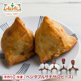 Hkhk samosa 2 pcs, spices fragrance and vegetable flavor!