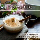 アッサムCTC 1kg / 1000g 送料無料 お徳用お買い得 業務用 通常便 紅茶 CTC 茶葉 アッサム チャイ用茶葉 通販 神戸アールティー RCP