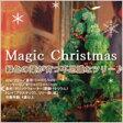 即納【マジッククリスマスツリー】※クーポン使用不可!!サンタさんが魔法をかける!?1時間で咲きはじめ、12時間で満開になります♪「マジック クリスマスツリー」10P03Dec16