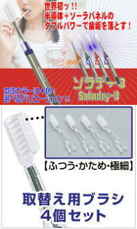 """Solder 3 grab bag ★ coupons available! World's first! Semiconductor and solar panel W power! Drop the topic plaque ionic toothbrush! """"solder three body (soladey-3)"""""""