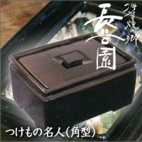 送料無料★なすやきゅうりがまるまる一本漬けられて、冷蔵庫にもしまえる陶製ぬか漬け器♪長谷...