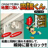 【耐震ロック震護くんプレート付2個入SF-PFP】