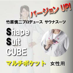 Revised version produced by takehara Shinji wore ♪ possess warmth and stretchy shapes suit! Former professional Boxer shape suit sauna suit