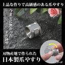【在庫あり あす楽対応】【送料無料】刃物産地で作られた日本製爪やすり