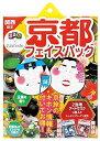 【ネコポス送料無料】るるぶ×ピュアスマイル 京都フェイスパック(ご当地アートマスク) 2枚入