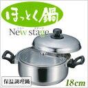 火にかける時間が、普通の鍋に比べて極端に少ないから光熱費も調理時間も大変お得です!!【ほ...